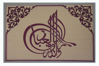 Islamic Calligraphy Muslim Handmade Artist Rich Arts And Crafts Painting Islamic Wall Decor Art Suppliers Muslim Quran curan
