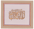 Allah 786 Calligraphy Muslim Handmade Art Gallery Muslim Quran curan china indian islamic calligraphy paintings