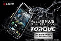Kyocera Torque Brand New Japanese mobile phone