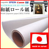 Durable and Reliable organic paper products, Japanese rice paper, washi for inkjet printers