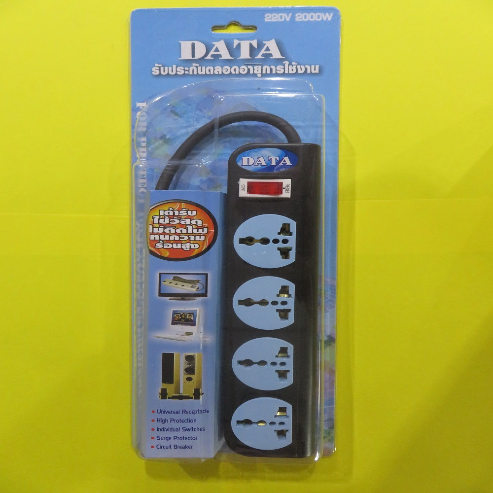 DATA POWER(I Series Set )