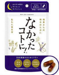 Graphico NAKATTA KOTONI Night Slimming Multi Diet Supplement 30 tablets Made in Japan