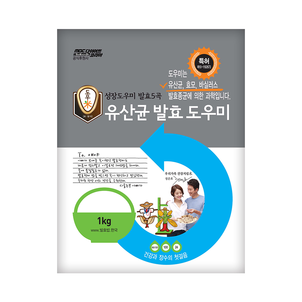 5 Fermented Grains for Children's Growth Lactobacillus Fermented Brown Rice Mix Food Organic Traditional Korea