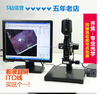 Coaxial optical microscopes / ITO, LCD screen, glass , fiber / alternative band screen machine / parfocality
