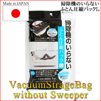 High Quality Storage Vacuum Compression Bag without Cleaner for Bedding made in Japan