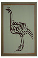 Islamic Calligraphy Muslim Handmade Artist Rich Art And Craft Painting Islamic Wall Decor Art Suppliers Muslim Bird Duck
