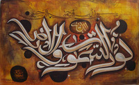 Islamic calligraphy Art sale / Islamic calligraphy paintings / Oil paintings for Sale