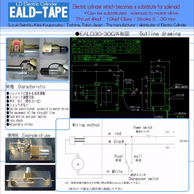 secure and Easy handling EALD electric cylinder mini linear ...dc24 EALD electric cylinde with Dc power supply made in Japan