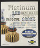 [ Plemium LED ] Japan Quality led car, Sample also available