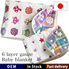 6 layer gauze baby blanket. made in Japan cotton 100% [ Quarter Size ]