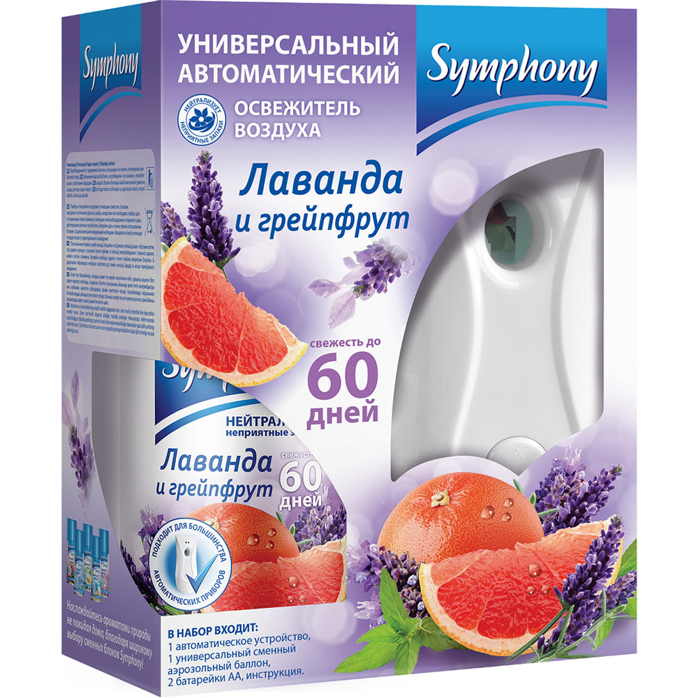 Symphony set Lavender and grapefruit, automatic air fresheners