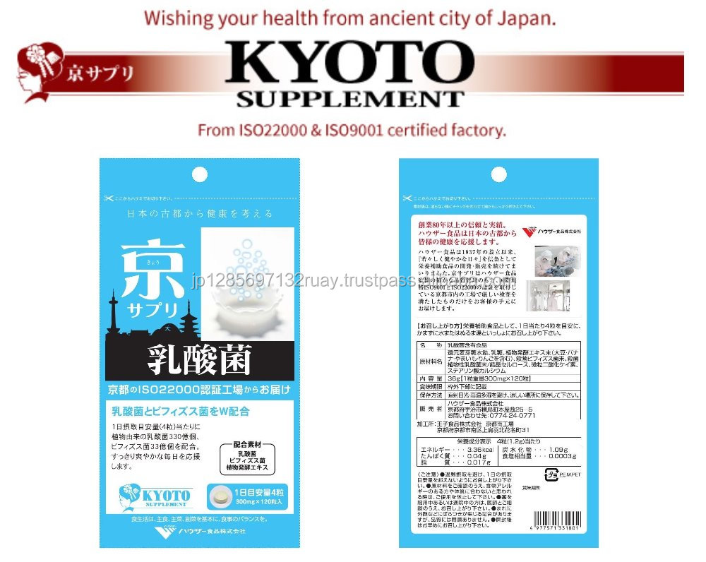 Kyoto Supplement Lactic Acid Bacteria