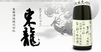 Delicious and unique rice wine original Sake for commercial use at authentic restaurants , plum wine also available