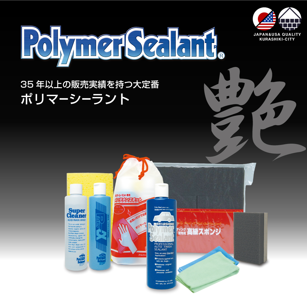 evergreen bestseller polymer-based coating foam sealant polymer sealant