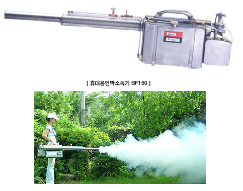 Korea , ULV BF-150 , BF150 , Fogging Machine, Mosquito Thermal Fogger, agriculture