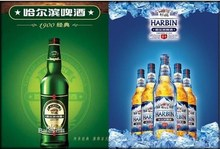 Yanjing Beer , Harbin Beer ( cans and Bottles )