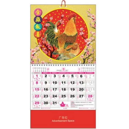 Hot Stamping Mini Chinese Wall Tong Seng Calendar