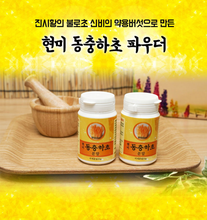 Cordyceps Caterpillar Fungus Ophiocordyceps Sinensis Supplements Dong Chong Xia Cao Yartsa Gunbu Made in Korea Health Food Herb