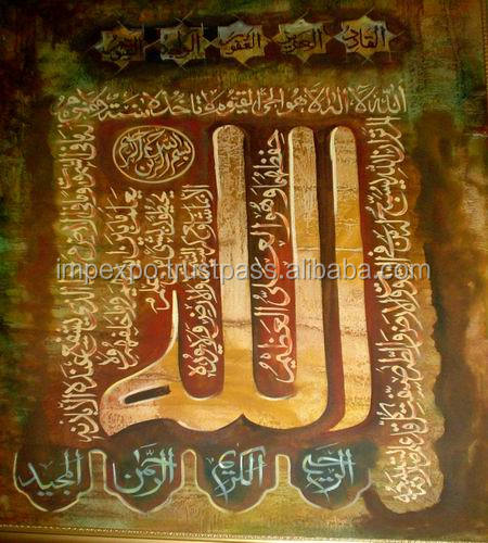 Islamic calligraphy paintings / islamic art / ayat kursi / islamic ayat
