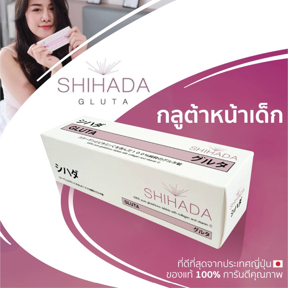 Glutathione Tablets Skin Whitening Pills SHIHADA Made In Japan Anti Oxidant Anti Aging Skin Lightening