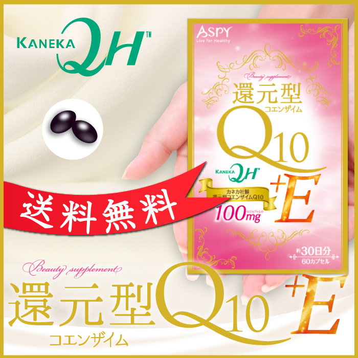 Coenzyme q10 japan with good quality contain olive oil made in Japan hot sale