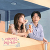 KPOP CD - BECAUSE THIS IS MY FIRST LIFE O.S.T - TVN DRAMA
