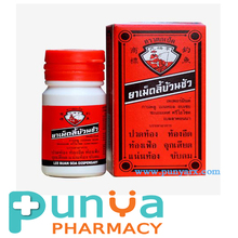 HOT!! Reducing gas in the stomach Pill (Fishing Brand) 100 Pill. Lee Buan Soa