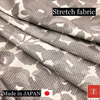Botanical printed stretch fabric made in Japan