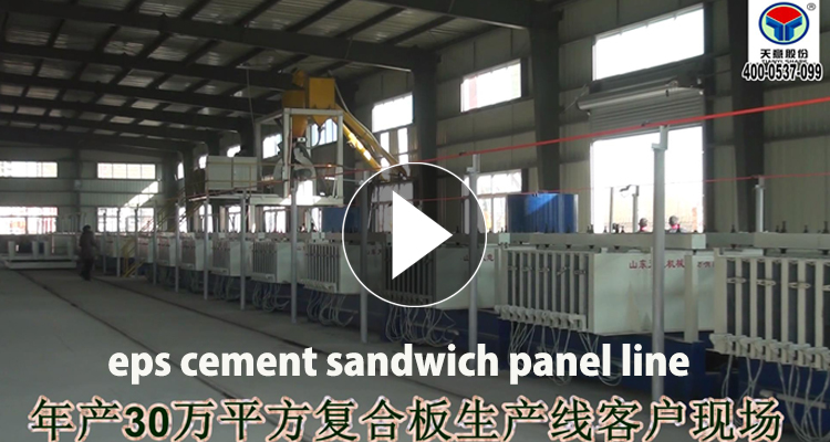 Full-Automatic Lightweight Eps Cement Sandwich Wall Board Panel Making Machine