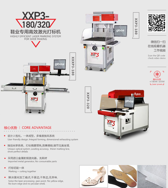 Shoe upper cutting machine laser shoes upper shoes design with 320W
