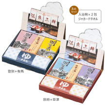 Japanese healing bath bomb gift set , other self-care products available