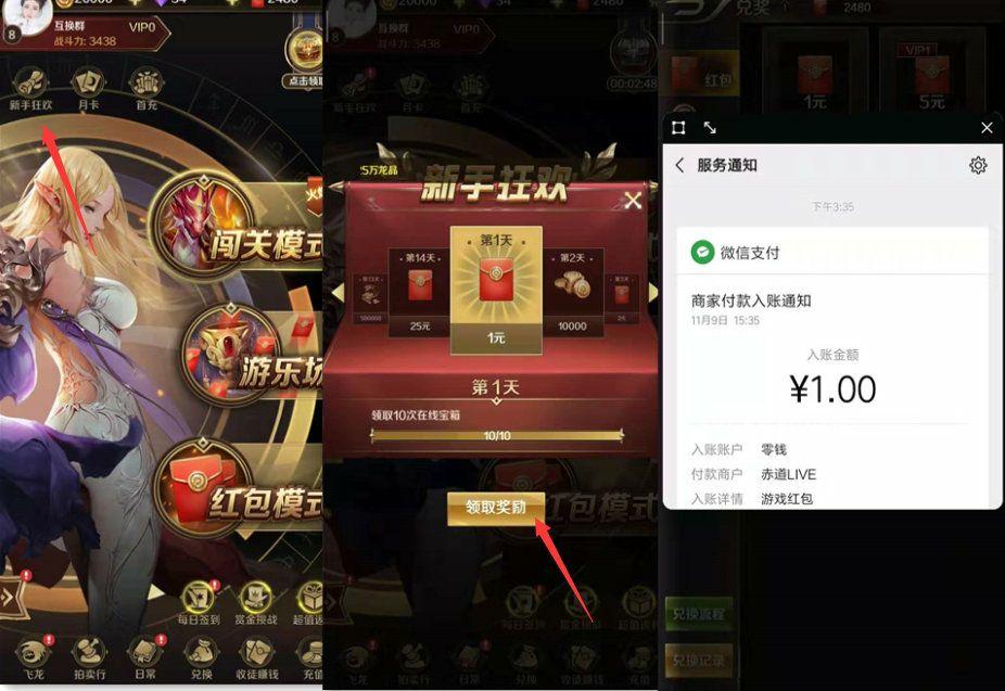 游戏赚钱平台有哪些?萌龙大作战完成新手任务直接提现1.3元。登入14天直接领25元?插图2