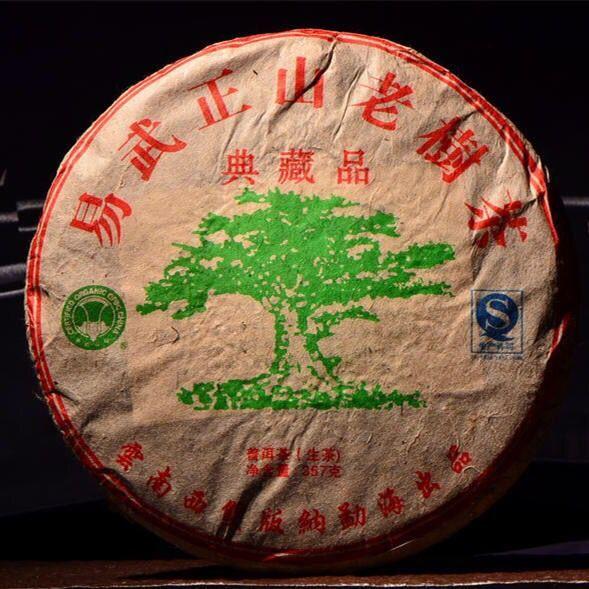2008 Yiwu Zhenshan Diancang Qizi Cake,Puer Tea Shengcha - 4uTea | 4uTea.com