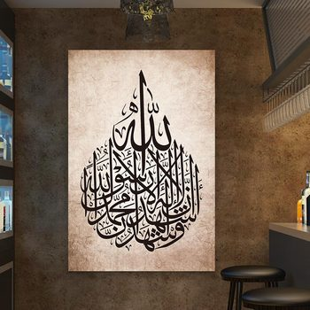 Modern art deco Islamic calligraphy and painting on canvas