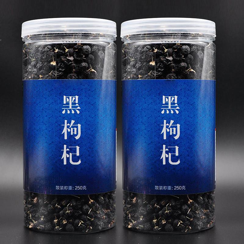 Chinese Goji Health Black Wolfberry Tea for Beautity Slim - 4uTea | 4uTea.com