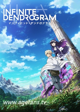 Infinite Dendrogram -无尽连锁-