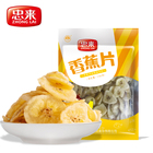 Wholesale dried Dehydrated Banana Chips