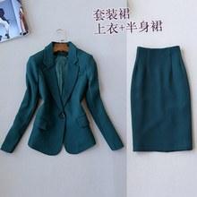 Костюмы Женская одежда осень egelant офисный Женский блейзер и официальная одежда комплект из двух предметов с юбкой Униформа зеленый(Китай)