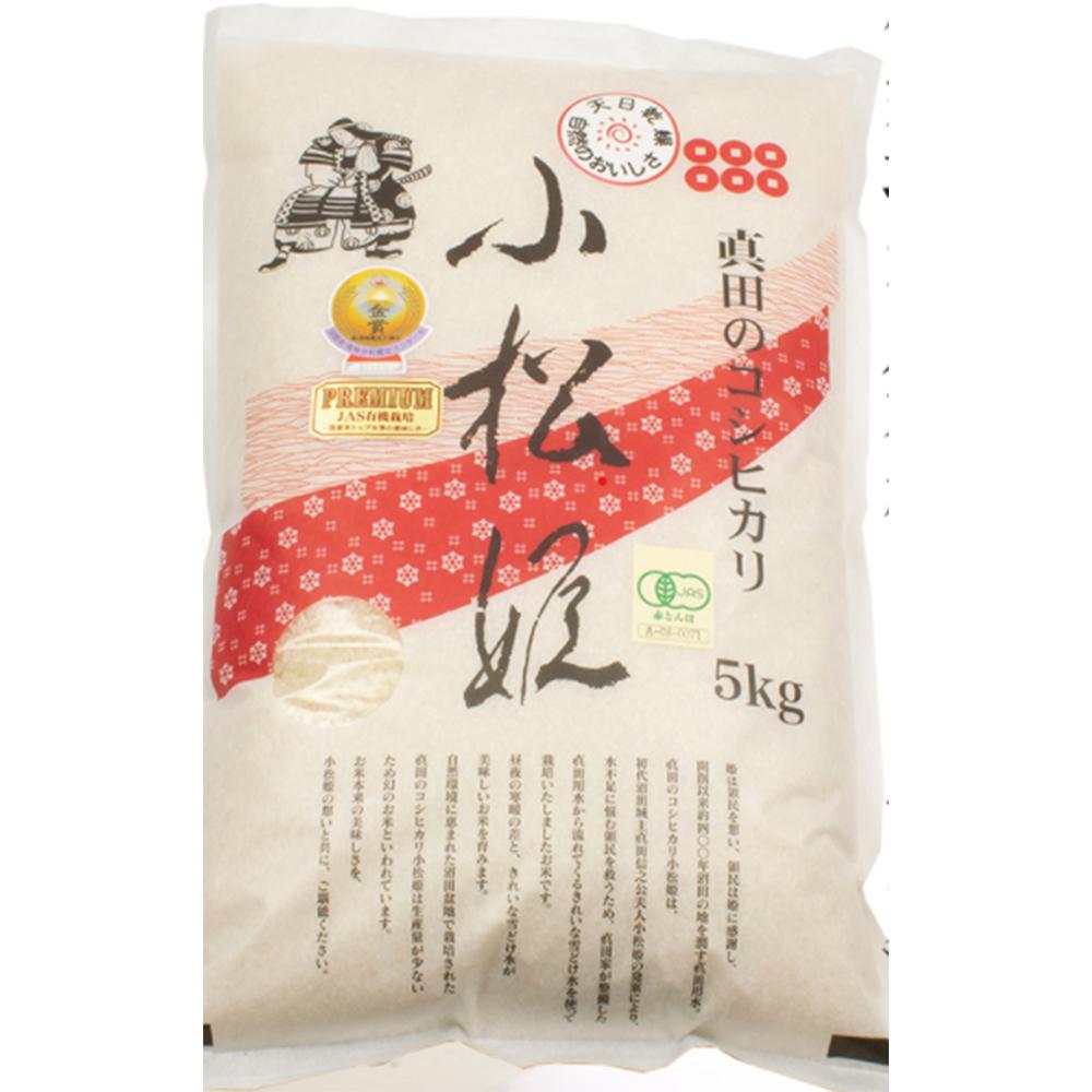 Komatsuhime (Rice)