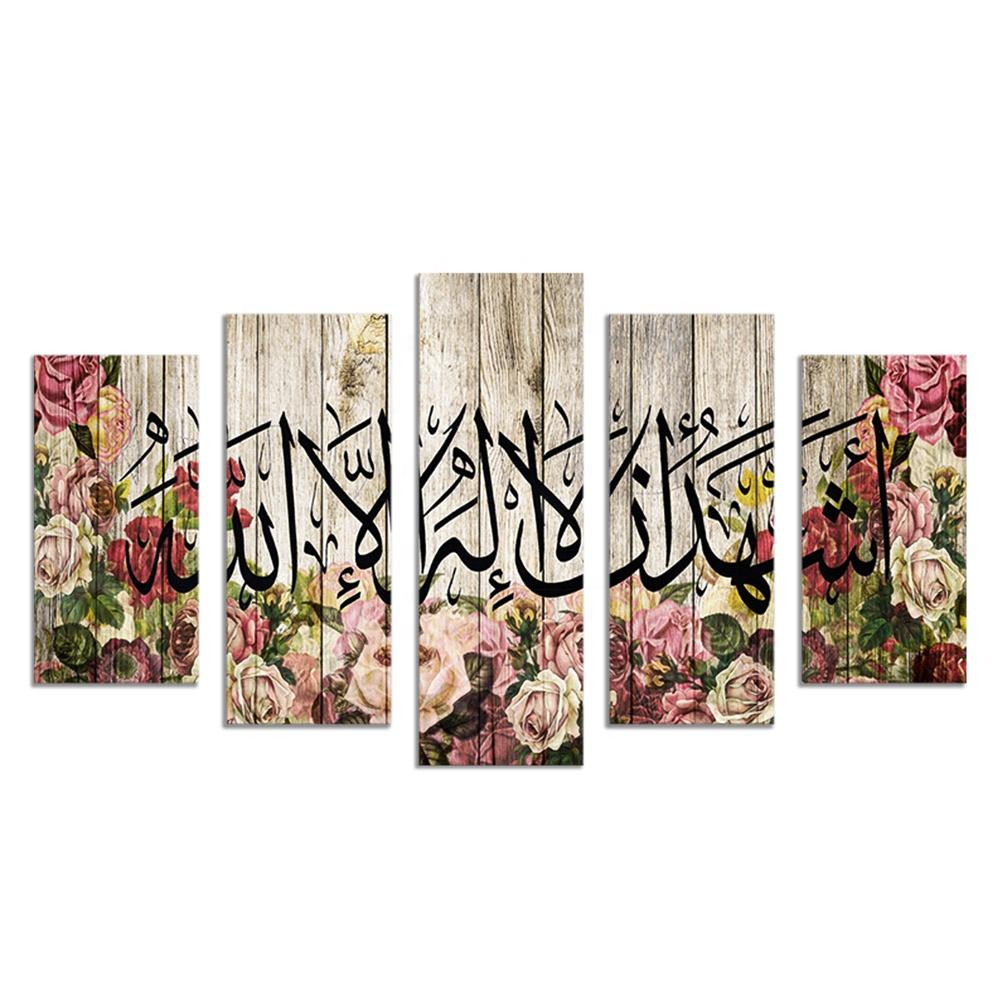 Calligraphy brush Print Arabic Islamic Wall Art 5 Pieces  Canvas  Akbar Pictures No Frame art home decor