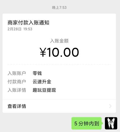 【变现10元】趣玩豆:关注一个微信关注0.2元,1元就可以提现。插图