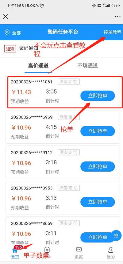 聚码辅助:新的微信辅助平台一单10+,20就能提现。插图1