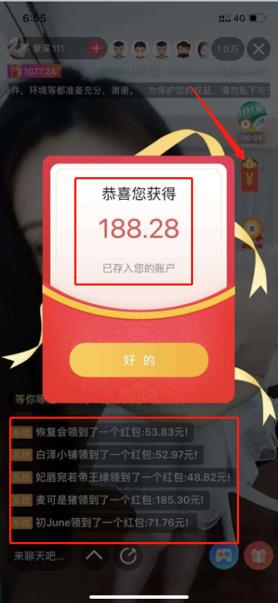 彩云直播:每次抢红包能抢40+,200就能提现,预计每人能赚上百。插图1