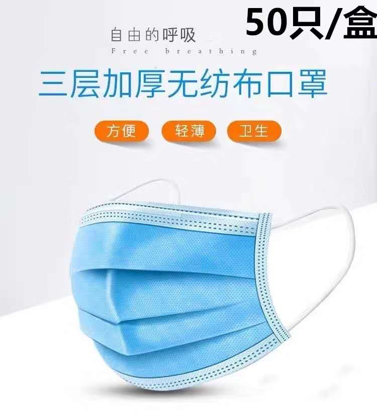 Disposable non-woven protective mask three-layer filter belt, melt blown cloth layer, antifoam and influenza - KingCare   KingCare.net