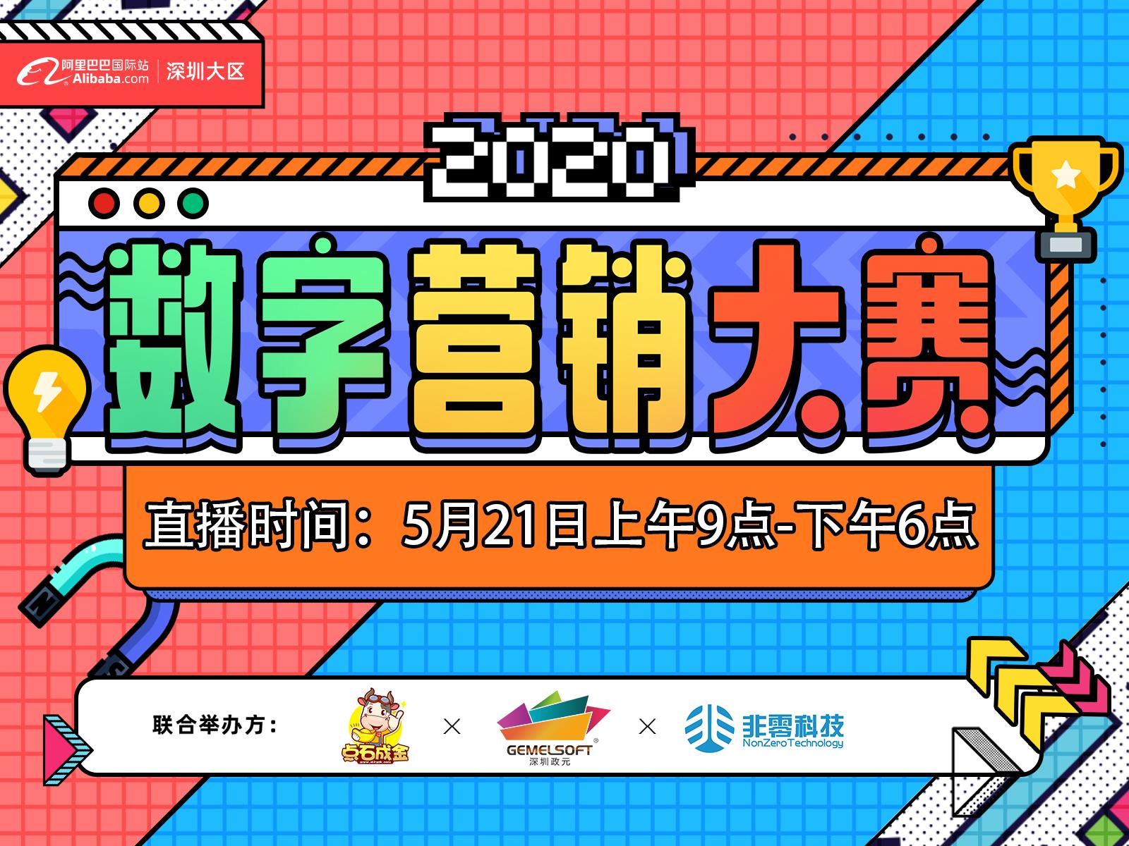 阿里巴巴国际站深圳大区《数字营销大赛》深南区域决赛