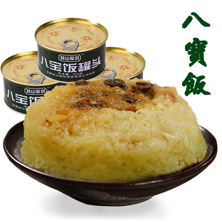 Linshanjungong China Eight-treasure <strong>Rice</strong> Pudding <strong>Rice</strong> Food natural Eight type treasures porridge <strong>rice</strong>