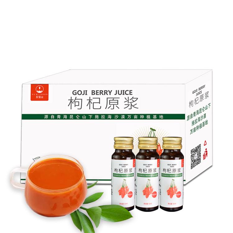 Hot Selling 50 Ml Fles Verpakking Chinese Goji Berry Natuur Energie Pure Vruchtendranken