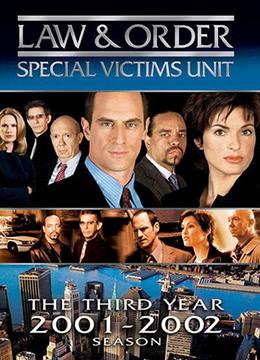 法律与秩序:特殊受害者 第三季
