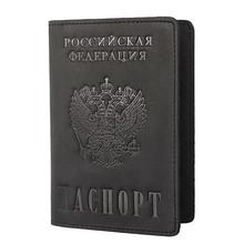 Российская Федерация и CCCP натуральная кожа Обложка для паспорта Ретро визитница S603-50 мужчин кредитница ID Держатели(Китай)