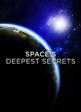 太空最深秘密 第一季